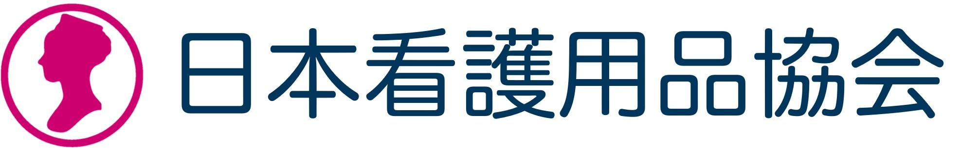 日本看護用品協会